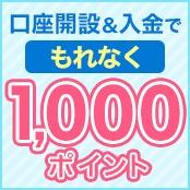 口座開設&1000円以上の入金でもれなく1000ポイント!