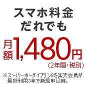 スマホの月額基本料が2年間ずっと1,480円~(税別)