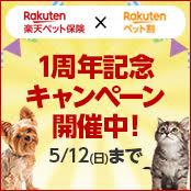 ペット保険ご契約者様限定キャンペーン実施中!月々460円~楽天グループのペット保険。