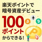 総額500万円相当のビットコインを抽選でプレゼント!