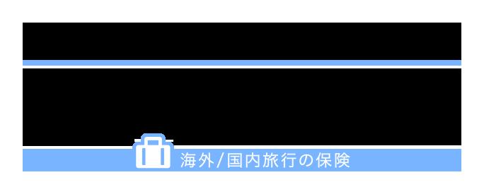 楽天損保 トラベルアシスト 海外/国内旅行の保険